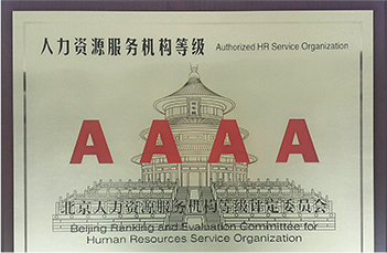 "November 2015  China's first ""AAAA"" headhunter certificate and plaque, Beijing Human Resources Service Rating Committee."
