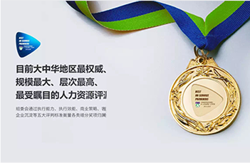 "April 2016  HROOT ""Best Talent Hunting Service in Greater China (2015-2016)""."