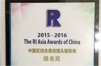 "May 2016  Best Growth Innovation Headhunter Award of the ""RI ASIA Awards 2015"" in China;"