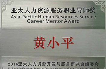 "October 2015  ""Growth Award of the Asia-Pacific Human Resource Service"" (2015), Asia-Pacific Human Resource Organizing Committee ;"