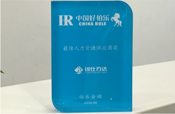 "June 2016  ""China BOLE"" Best Human Resource Provider Award."